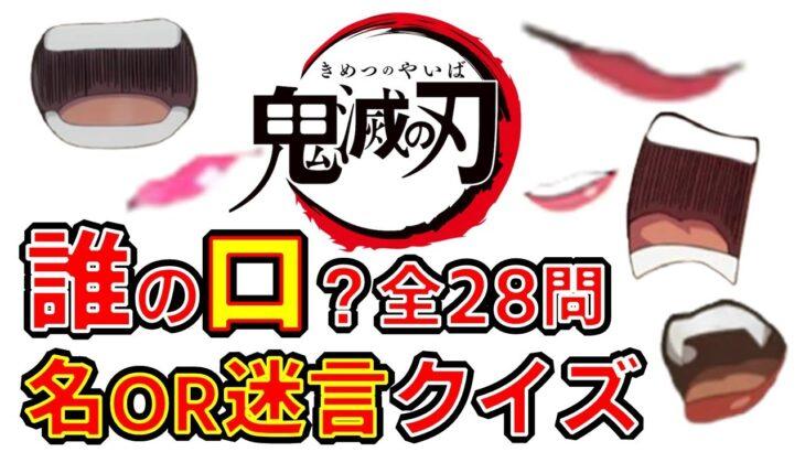 【鬼滅の刃】アニメクイズ 誰の口?全28問 名OR迷言クイズ 映画 無限列車 Demon Slayer Kimetsu no Yaiba 漫画 ジャンプ Anime quiz Whose mouth