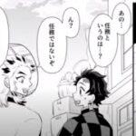 【鬼滅の刃漫画】伊黒小芭内と友達 332
