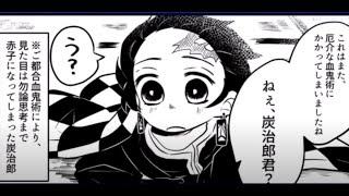 【鬼滅の刃漫画】伊黒小芭内と友達 344