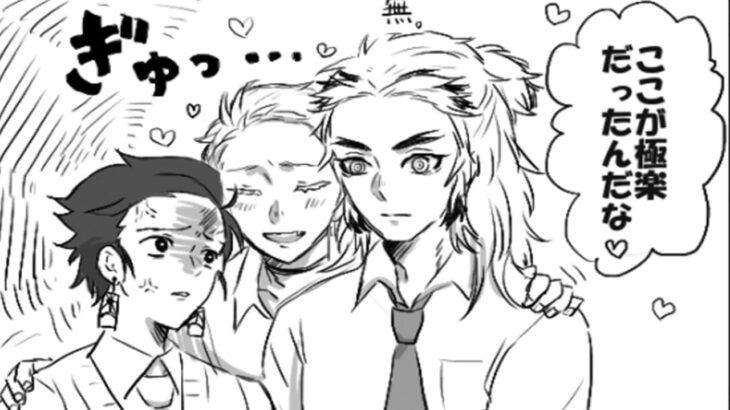 【鬼滅の刃漫画】伊黒小芭内と友達#354