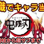 【鬼滅の刃】アニメクイズ 羽織でキャラ当て 全35問 柱から超サブまで 映画 無限列車 Demon Slayer Kimetsu no Yaiba ジャンプ Whose haori?