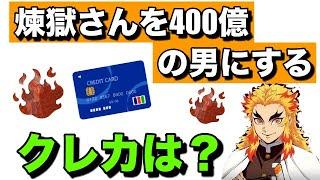 【鬼滅の刃】煉獄さんを400億円の男に!有利なクレジットカードは?