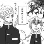 【鬼滅の刃漫画】伊黒小芭内と友達#402
