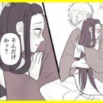 【鬼滅の刃漫画】愛の楽園 #43