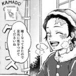 【鬼滅の刃漫画】伊黒小芭内と友達#438