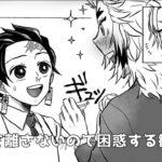 【鬼滅の刃漫画】伊黒小芭内と友達#458
