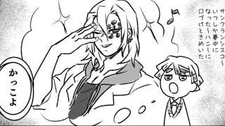 【鬼滅の刃漫画】伊黒小芭内と友達#472
