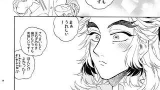 【鬼滅の刃漫画】 鬼滅の刃漫画 473