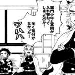 【鬼滅の刃漫画】伊黒小芭内と友達#473