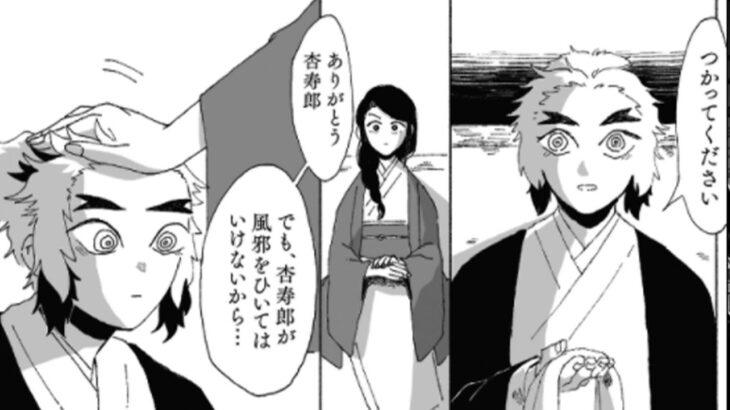 【鬼滅の刃漫画】伊黒小芭内と友達#499