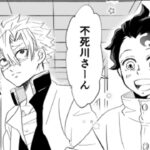【鬼滅の刃漫画】伊黒小芭内と友達#510