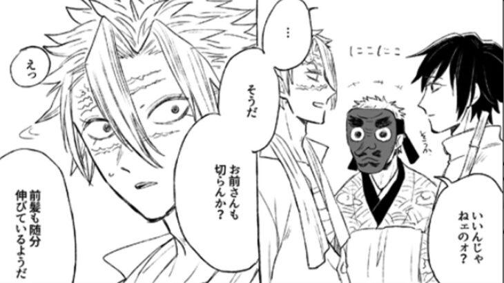 【鬼滅の刃漫画】伊黒小芭内と友達#534