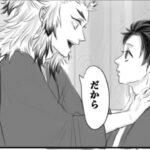 【鬼滅の刃漫画】伊黒小芭内と友達#535