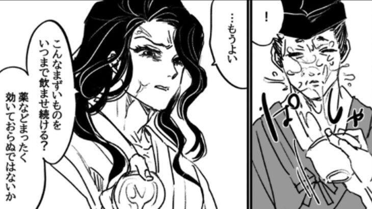 【鬼滅の刃漫画】伊黒小芭内と友達#537