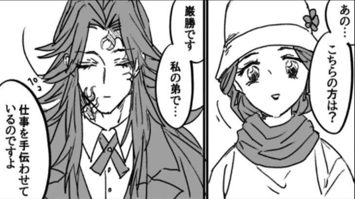 【鬼滅の刃漫画】伊黒小芭内と友達#538