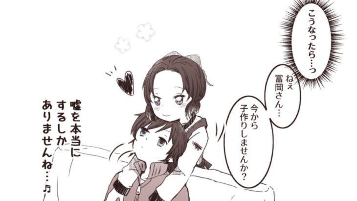 【鬼滅の刃漫画】バタフライ日記#54