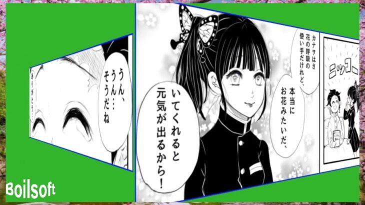 【鬼滅の刃漫画】鬼滅の刃漫画 – 鬼 滅 の 刃ログ #7