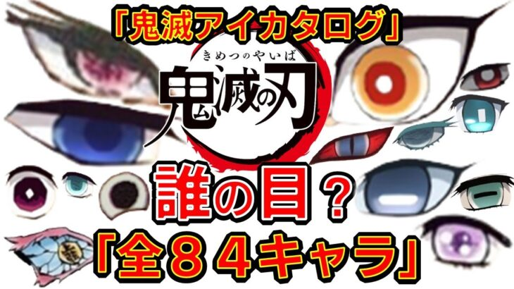【鬼滅の刃】アニメクイズ  誰の目?全84問 鬼滅の目力はヤベー 無限列車大ヒット Demon Slayer Kimetsu no Yaiba 漫画 Anime quiz 少年ジャンプ