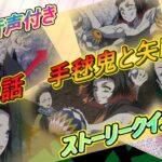 鬼滅の刃ストーリークイズ アニメ第9話 ネタバレ!復習用  『音声あり』