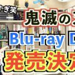 劇場版 鬼滅の刃Blu-ray&DVD発売決定!限定特典が多すぎてどこで買うか迷う件