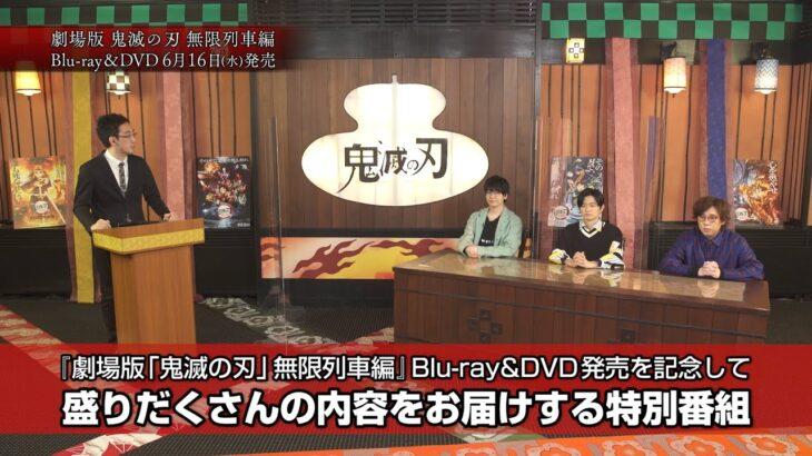 鬼殺隊報 -劇場版「鬼滅の刃」無限列車編 Blu-ray&DVD 大発表SP-