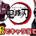 【鬼滅の刃】アニメクイズ 隊服でキャラ当て 鬼殺隊制服 柱・一般隊士 無限列車 Demon Slayer Kimetsu no Yaiba Anime quiz Character guess