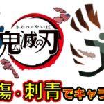 【鬼滅の刃】アニメクイズ 痣・傷・刺青でキャラ当て 無限列車編 Demon Slayer Kimetsu no Yaiba Anime quiz Character guess Mugen train
