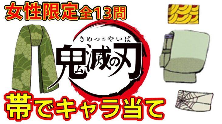 【鬼滅の刃】アニメクイズ 帯だけでキャラ当て 全13問 女性限定 無限列車 Demon Slayer Kimetsu no Yaiba Anime quiz 第二期TV決定遊郭編