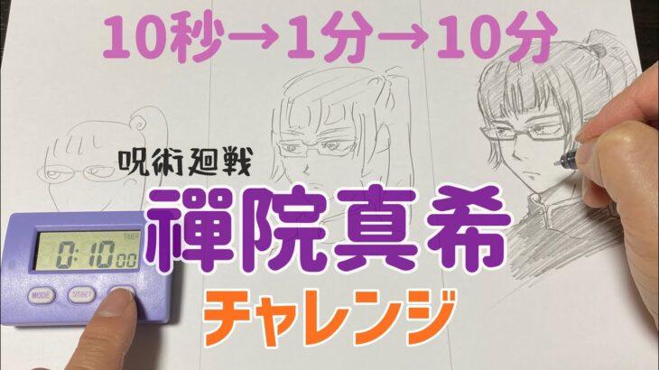 【呪術廻戦】禪院真希のイラスト描いてみた!スピードチャレンジ!How to draw Maki Zenin