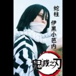 伊黒小芭内 IGURO OBANAI – 鬼滅の刃 DEMON SLAYER/KIMTSU NO YAIBA JAPAN ANIME COSPLAY (アニメコスプレ) SOLO #SHORTS