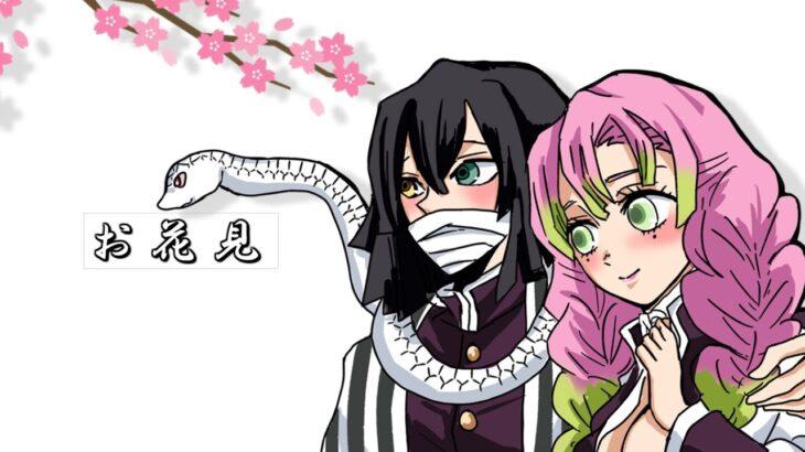 【鬼滅の刃】小芭内、蜜璃、波乱のお花見!【おばみつ】声真似アフレコ×LINE