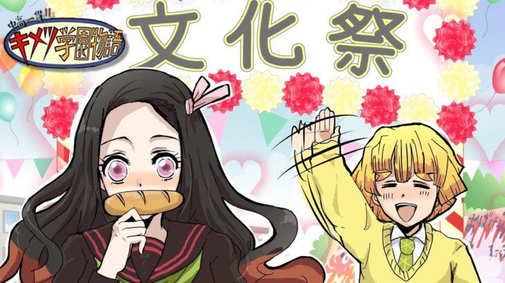 【大波乱】文化祭にねずこちゃんを誘いたい!【キメツ学園×声真似LINE】