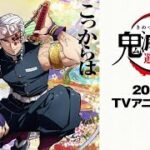 紅蓮華/LiSA 【MAD風】 TVアニメ 鬼滅の刃 遊郭編 2021年 放送決定記念