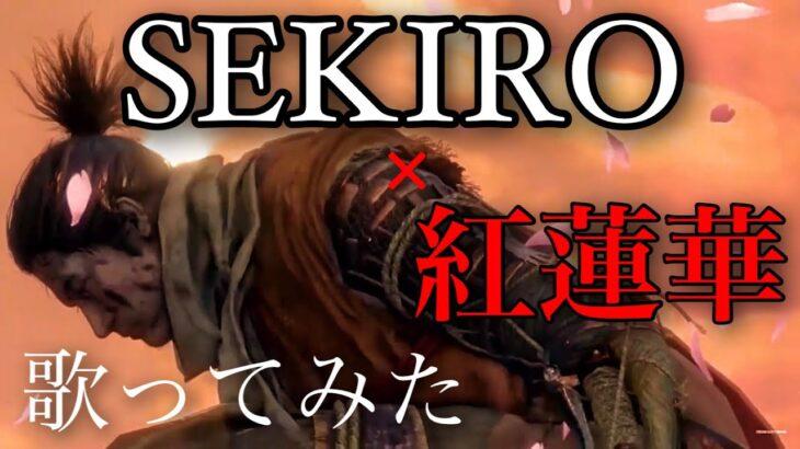 【歌ってみた】紅蓮華/Lisa/SEKIRO MAD くらんちりょう