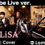 【Live映像】炎 / LiSA covered by Lambsoars(ラムソア) / 鬼滅の刃