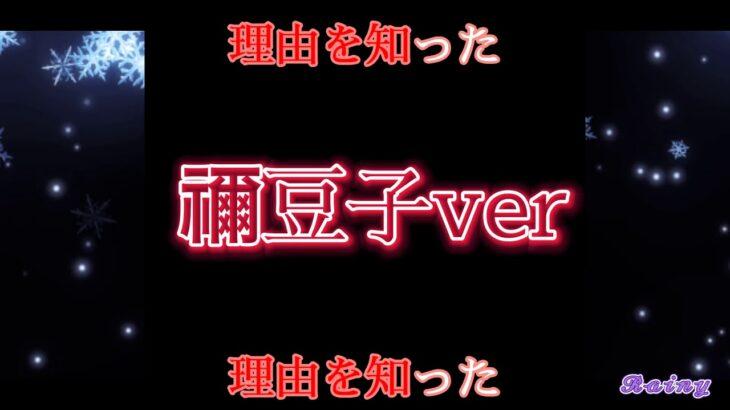 【MAD】紅蓮華×禰豆子 歌詞 台詞付き
