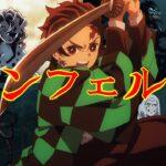 【MAD】鬼滅の刃 × インフェルノ
