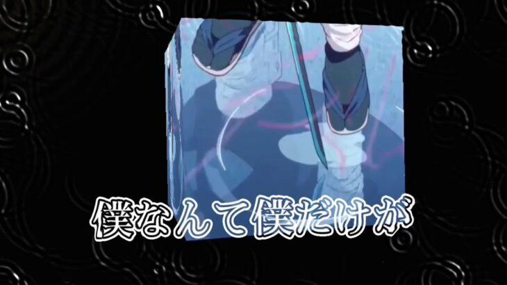 【鬼滅の刃】冨岡義勇×性格悪くてすみません。【MAD】