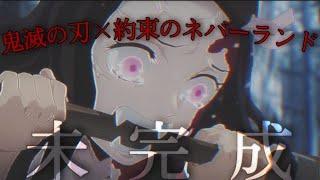 【MAD】鬼滅の刃×約束のネバーランド×未完成(文字あり)