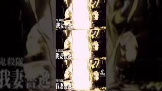 鬼滅の刃 音ハメMAD