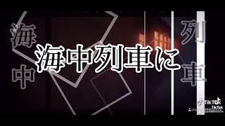 鬼滅の刃MAD【ウミユリ海底譚】