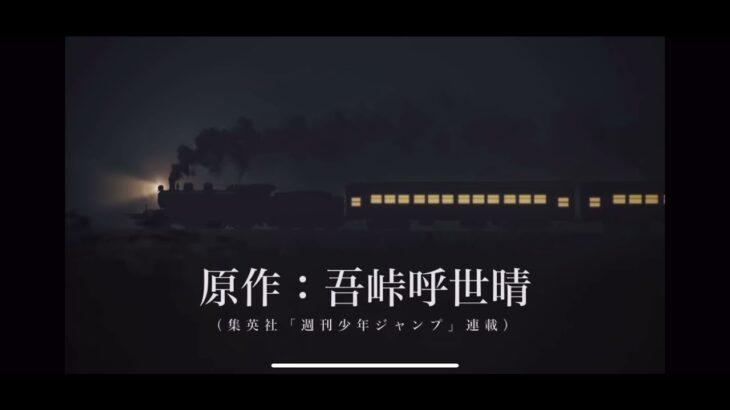 MAD鬼滅の刃無限列車編