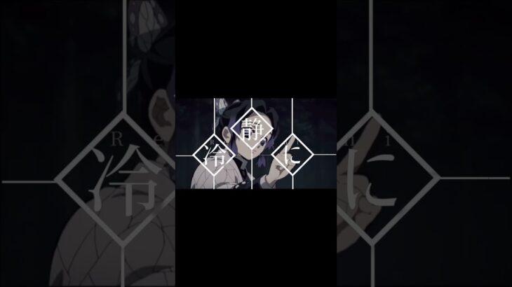 【MAD】胡蝶しのぶ×臨界ダイバー【鬼滅の刃】