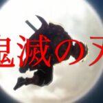 【鬼滅の刃/MAD】チルドレンレコード-96猫-アニメ2期制作決定記念!【DemonSlayer】