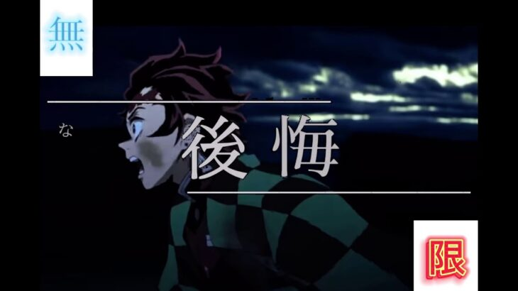 【MAD】鬼滅の刃× 【DAYBREAK FRONTLINE】