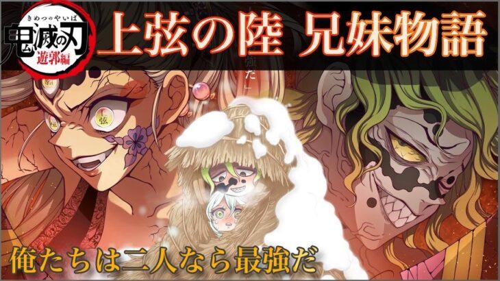 『鬼滅の刃』堕姫&妓夫太郎のもうひとつの兄妹物語|MAD 命に嫌われている✕上弦の陸|Demon Slayer: Kimetsu no Yaiba – Yukaku Yoshiwara –