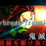【MAD】 鬼滅の刃 × daybreak frontline 最前線を駆け抜けろ