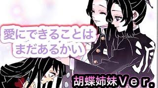 【MAD】鬼滅の刃×愛にできることはまだあるかい 胡蝶姉妹Ver. demonslayer