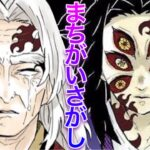 【MAD】鬼滅の刃×まちがいさがし 継国兄弟Ver. demonslayer