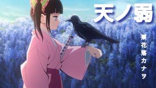 【MAD】天ノ弱×鬼滅の刃 feat.栗花落カナヲ